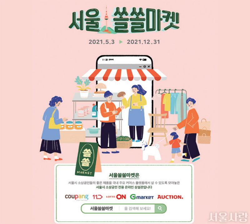 소상공인의 온라인 시장 진출 지원 위한 2021년 서울쏠쏠마켓 운영