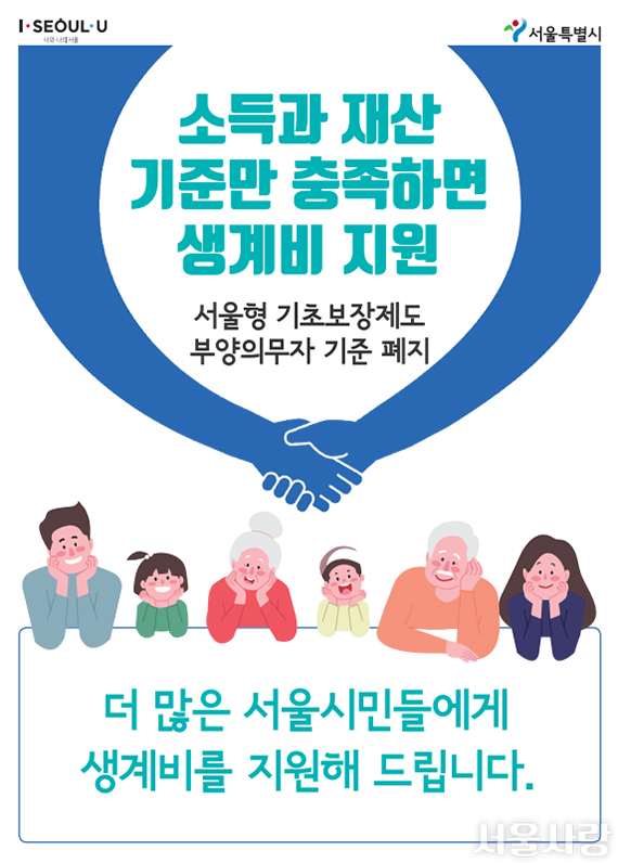 서울형 기초보장제도 부양의무제 폐지 5월부터 전면 시행
