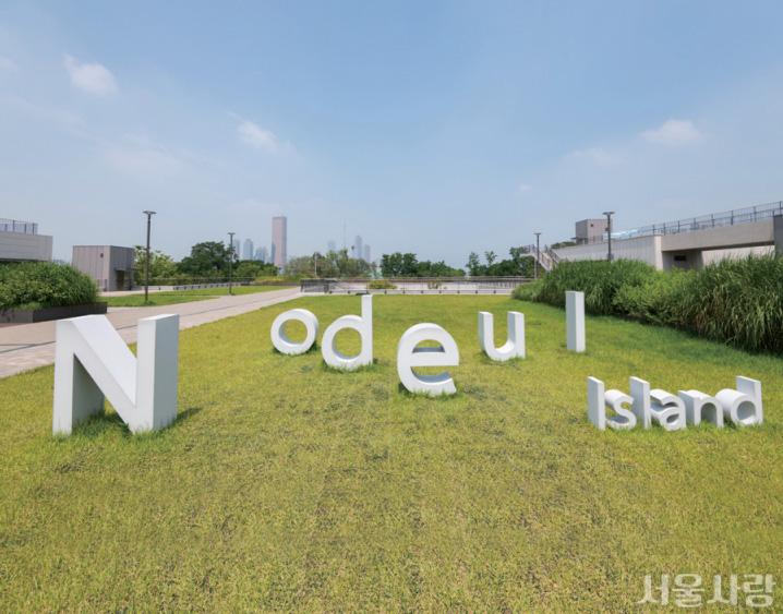 노들섬과 온라인에서 열리는  제13회 서울건축문화제