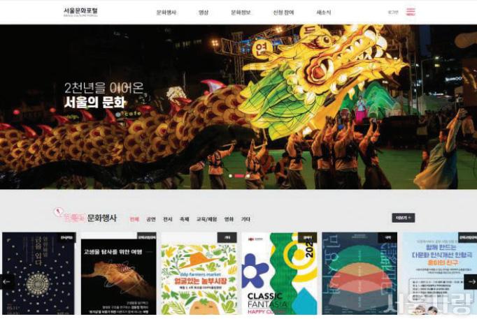 비대면 시대 서울문화포털 개편