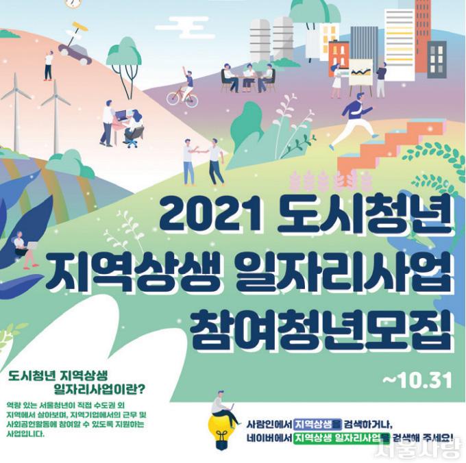 2021년 도시청년 지역상생 일자리사업 참여 청년 모집