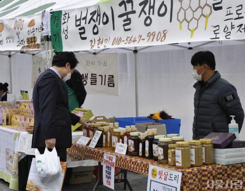 도농 상생 직거래 장터 농부의 시장 개장