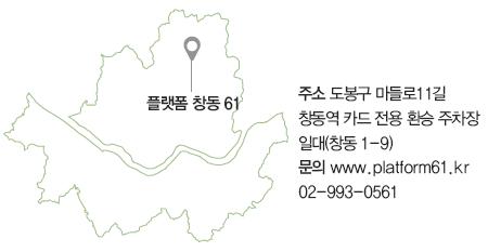 플랫폼 창동 61 - 주소 : 도봉구 마들로11길 창동역 전용 환승 주차장 일대(창동 1-9), 문의 www.platform61.kr, 02-993-0561