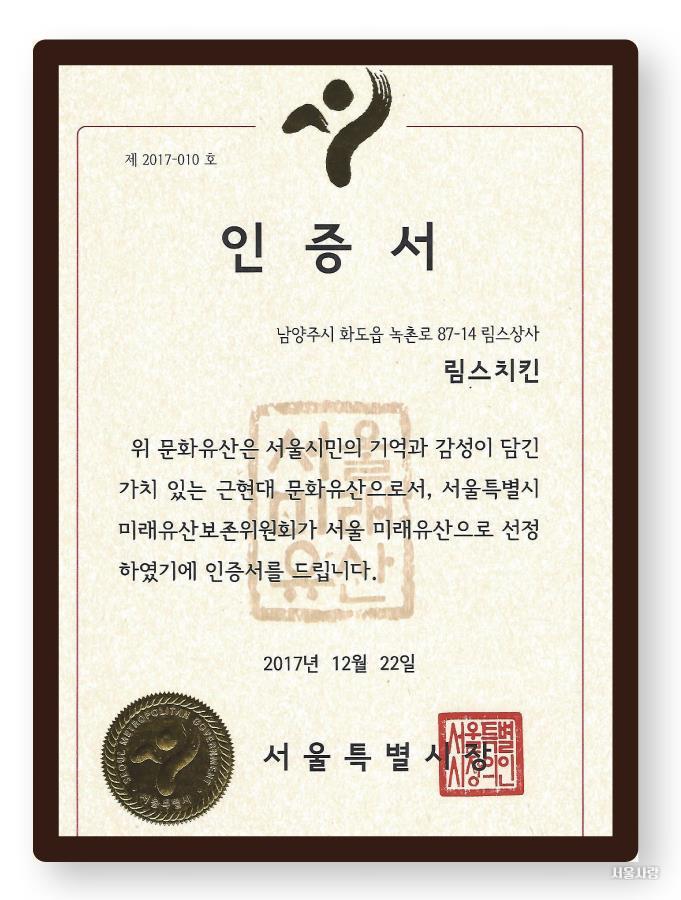 림스치킨 서울미래유산 인증서