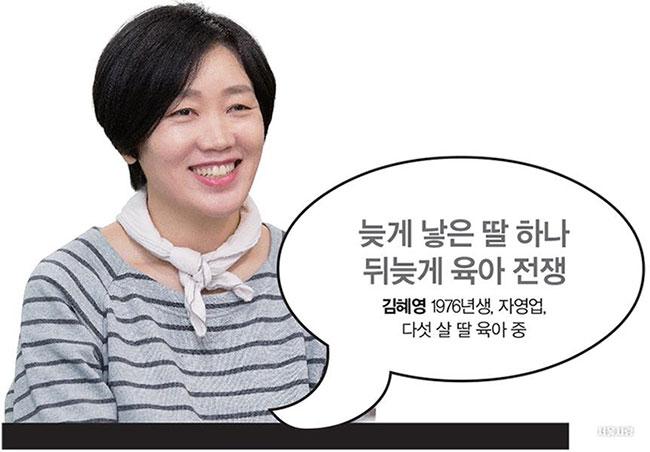 김혜영 1976년생, 자영업. 다섯 살 딸 육아 중. 늦게 낳은 딸 하나 뒤늦게 육아 전쟁