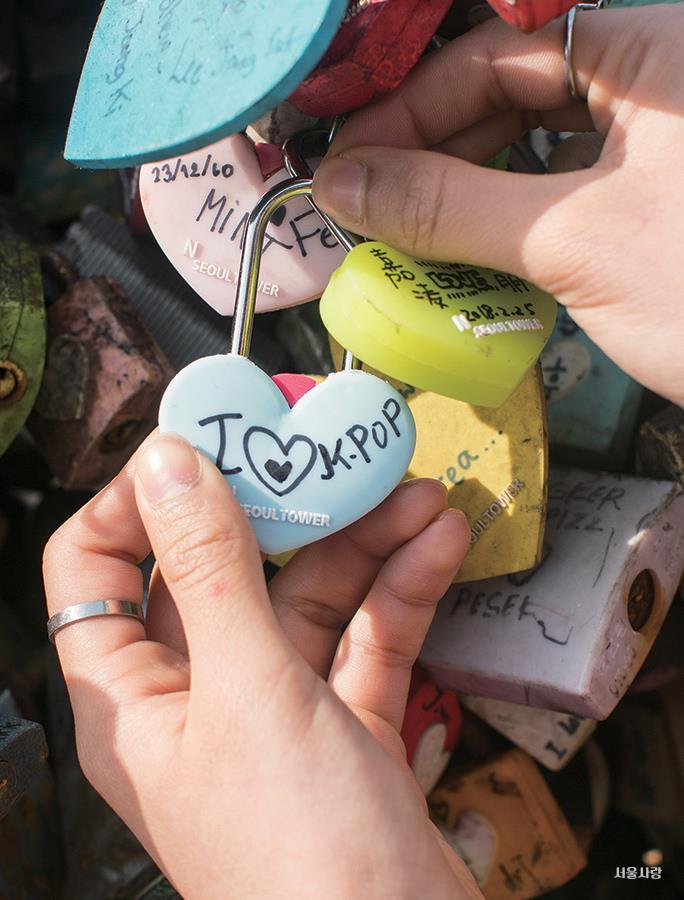 사랑의 자물쇠