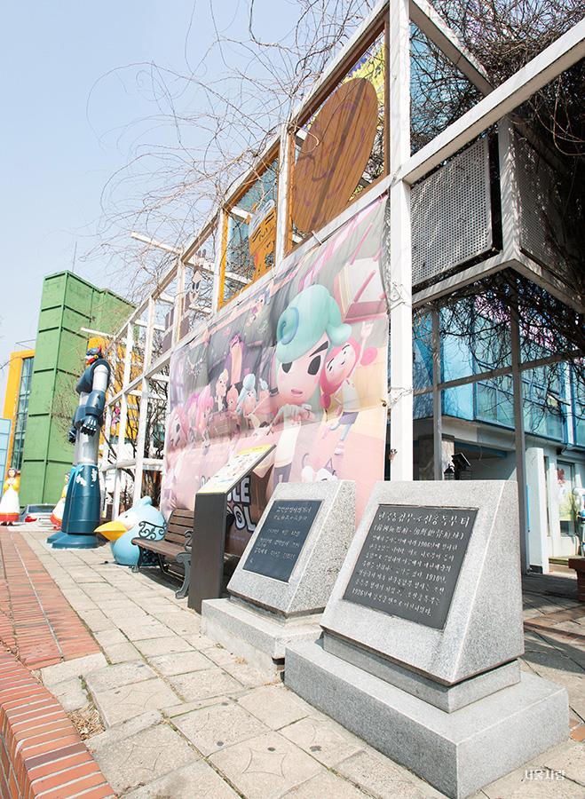 한국통감부 표지석