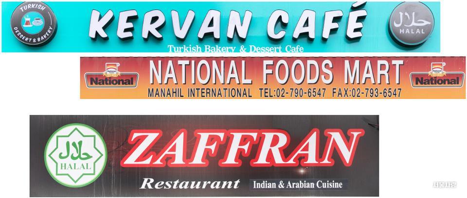 이슬람 거리 음식점