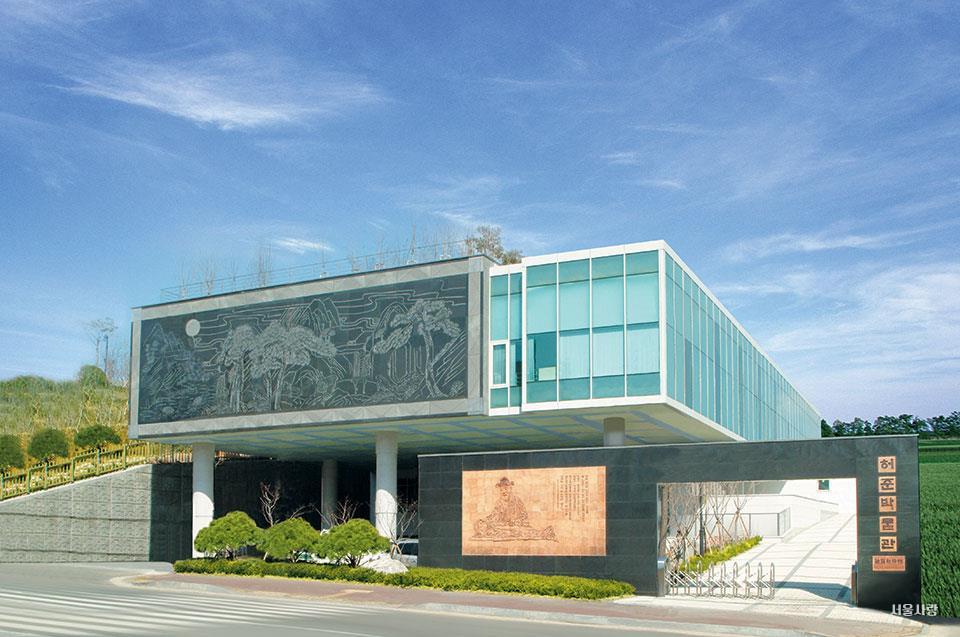 허준박물관