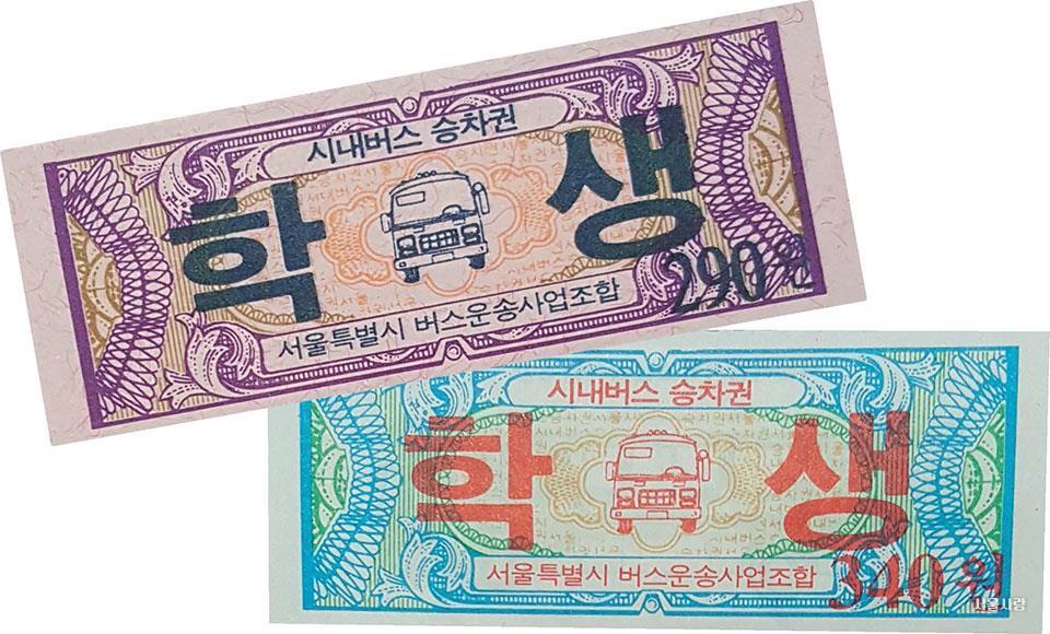 서울 시내버스 토큰