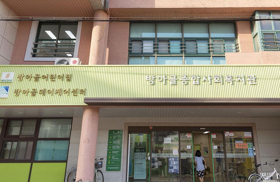 방아골 종합사회 복지관