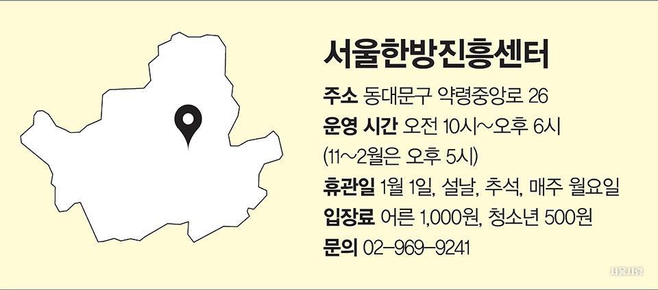 서울한방 진흥센터
