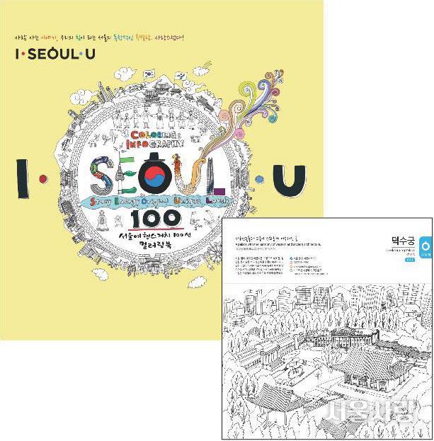 I·SEOUL·U 서울 여행 스케치 컬러링 100선