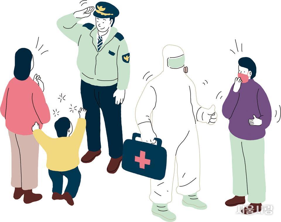 안전한 도시 서울