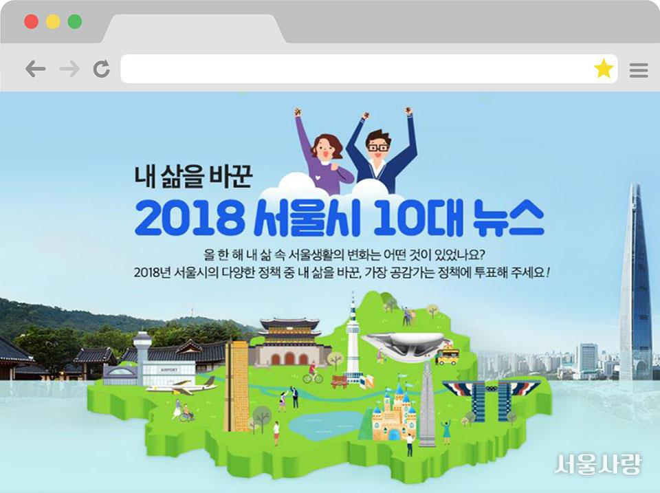 내 삶을 바꾼 2018 서울시 10대 뉴스
