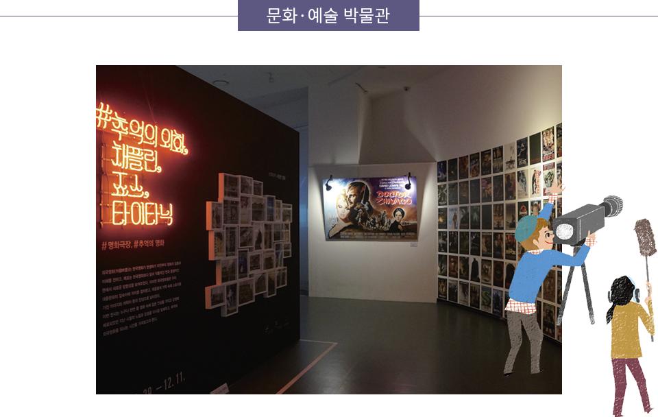 문화·예술 박물관