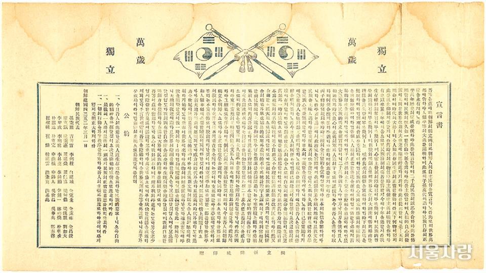 기미독립선언서