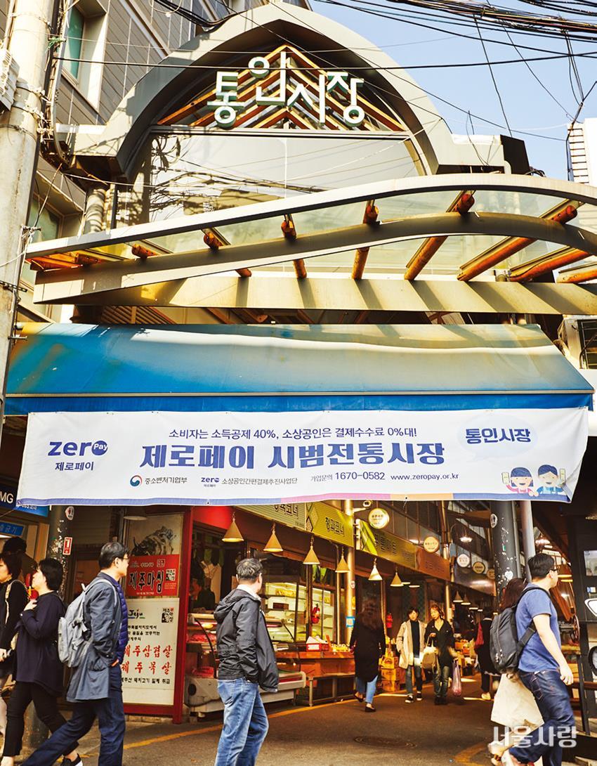 따뜻한 정이 있는 전통시장