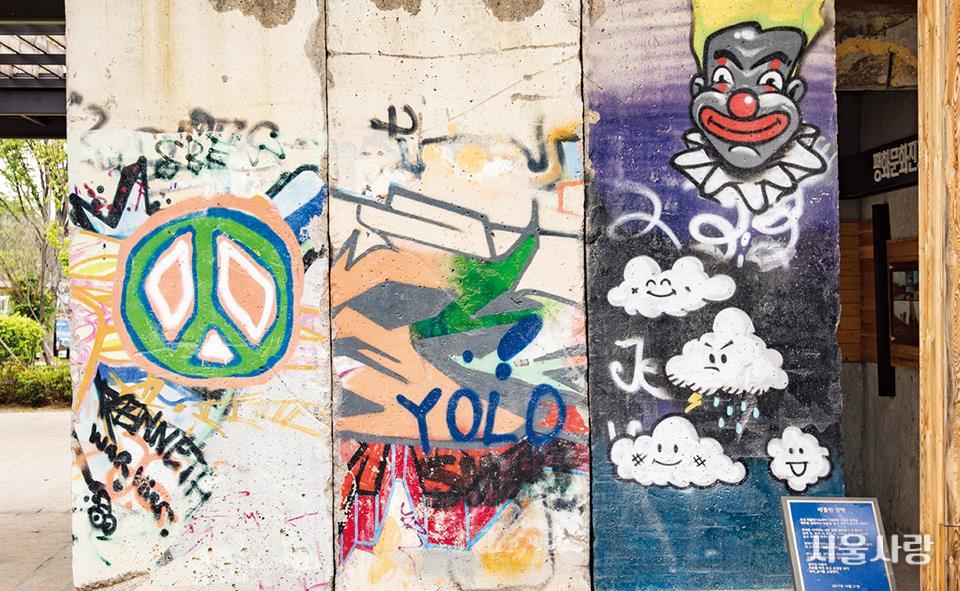 평화문화진지에는 '베를린 장벽' 3점이 전시돼 있다.