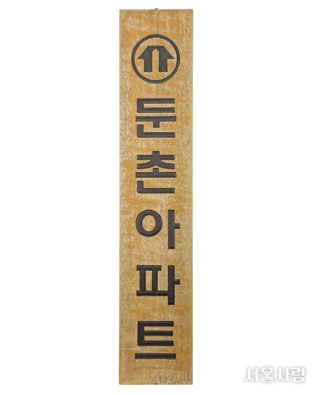 현판, 30×150×3cm, 목재