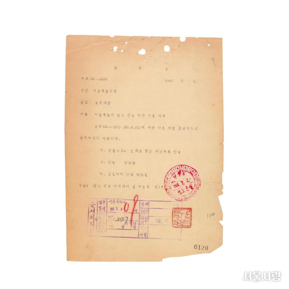 서울시 창고 신축 대지 사용 의뢰 문서