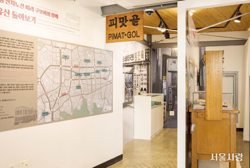 서울미래유산관.