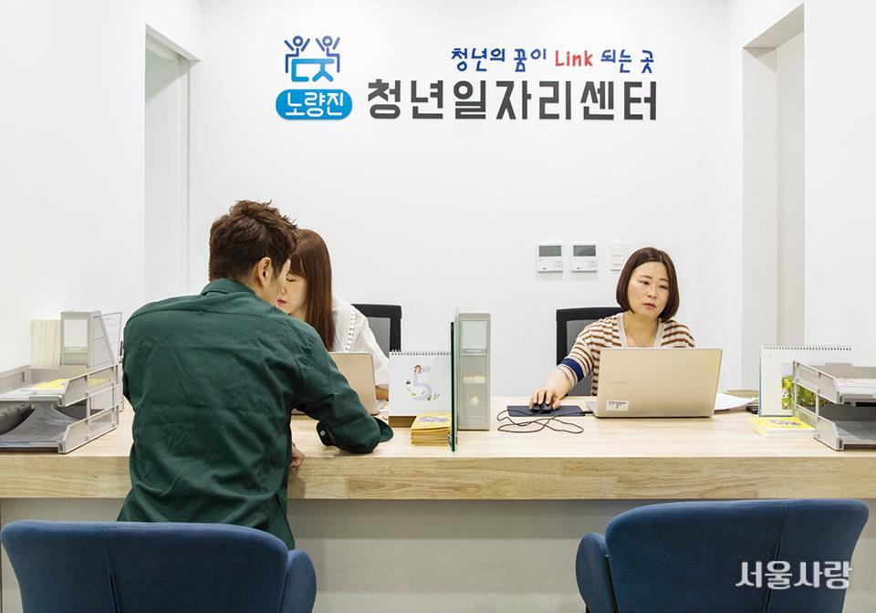 일대일 맞춤 취업 상담을 진행하는 종합취업지원서비스 창구.