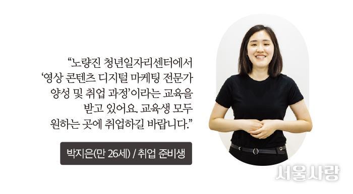 박지은(만 26세) / 취업 준비생