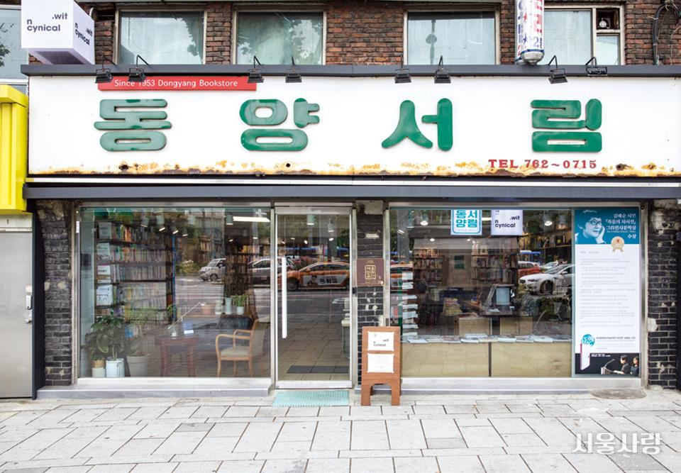 혜화동의 명물이자 서울미래유산인 '동양서림'은 1953년 이후 60여 년간 한자리를 지킨 곳이다.
