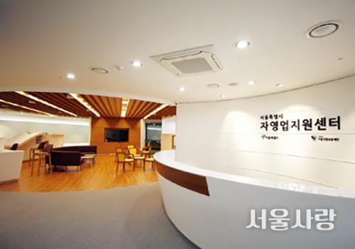 서울시자영업지원센터