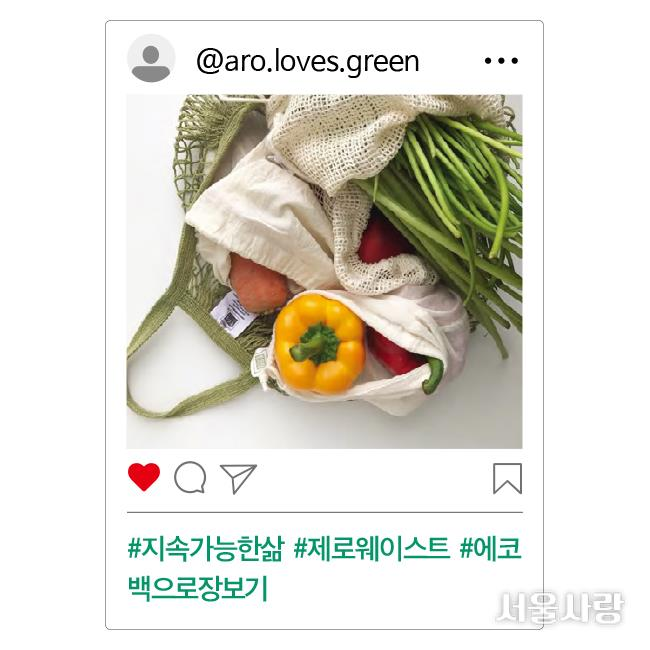 @aro.loves.green