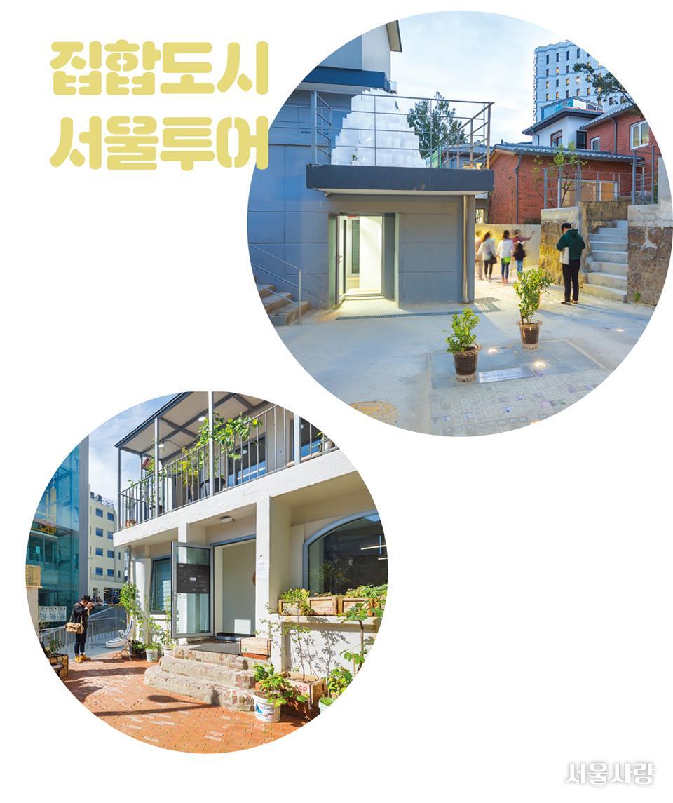 골목으로 떠나는 서울 건축 여행