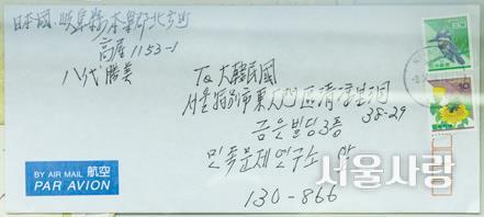 식민지역사박물관에 기증한 한 시민의 우편물