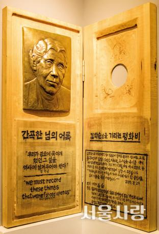 식민지역사박물관의 상징물인 평화비.