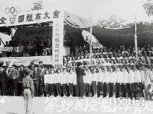 1951 제32회 전국체육대회