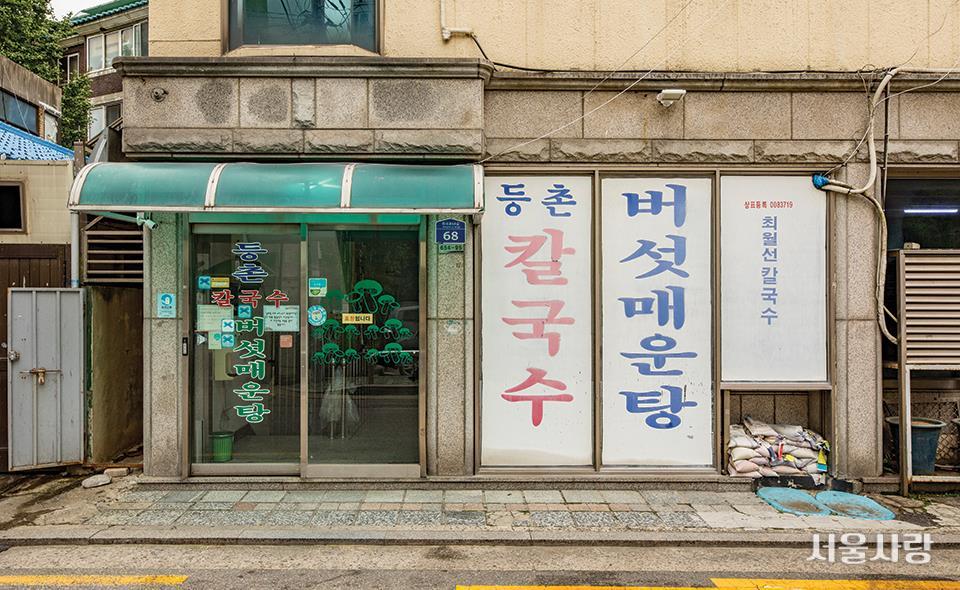 등촌동 최월선칼국수1