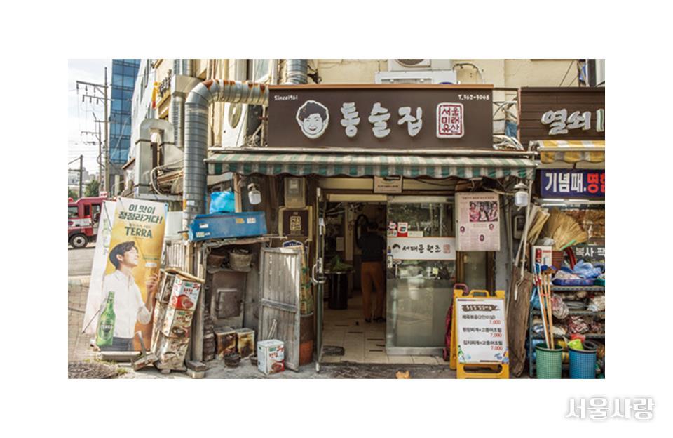 원조 숯불갈비, 서대문원조통술집