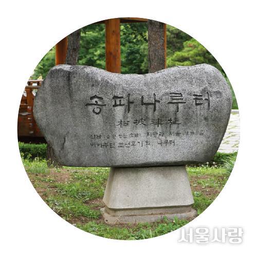 송파나루길.
