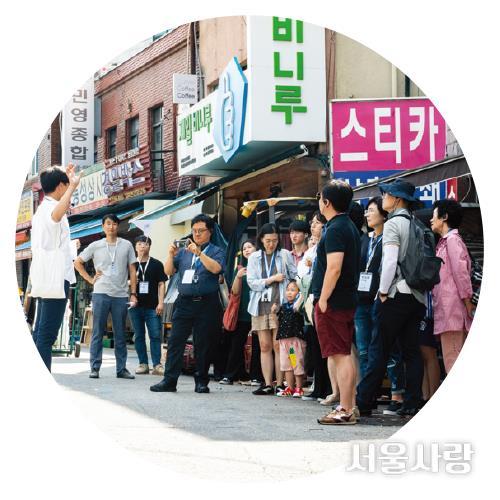 집합도시 서울 투어