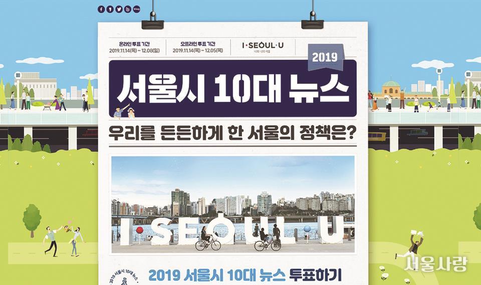 2019 서울시 10대 뉴스는 무엇일까?