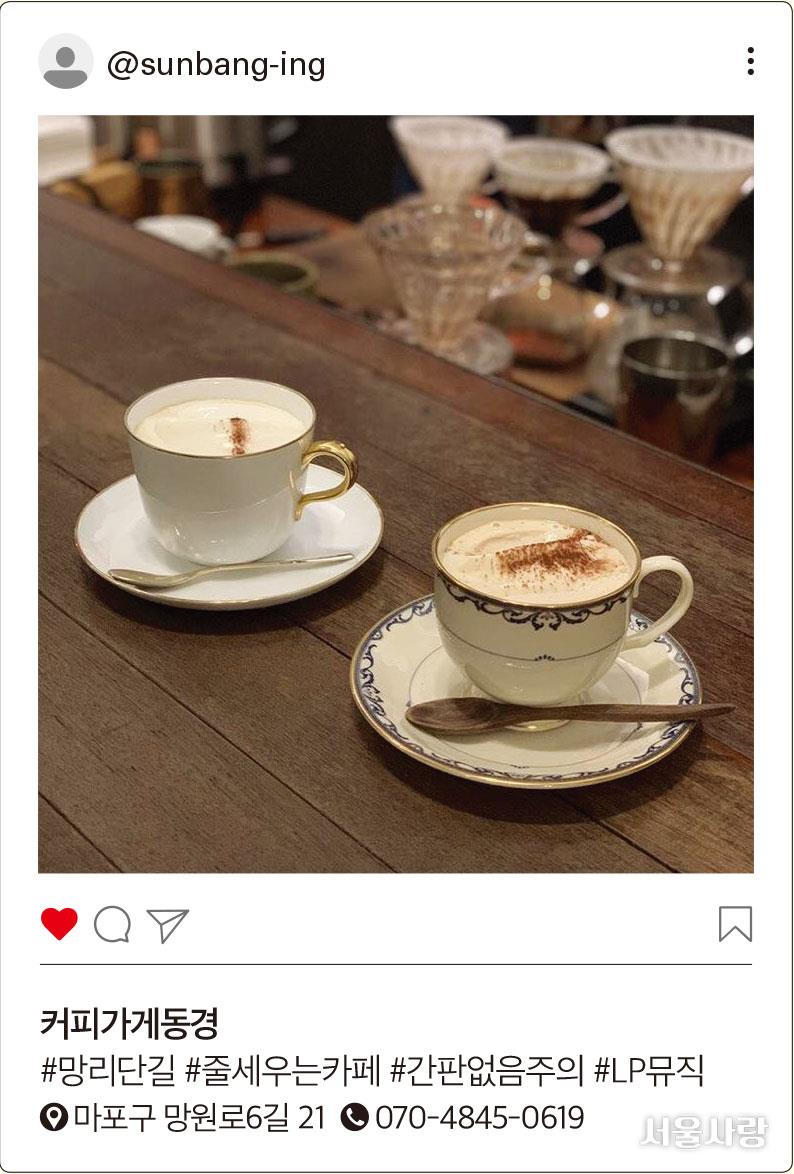 커피가게동경