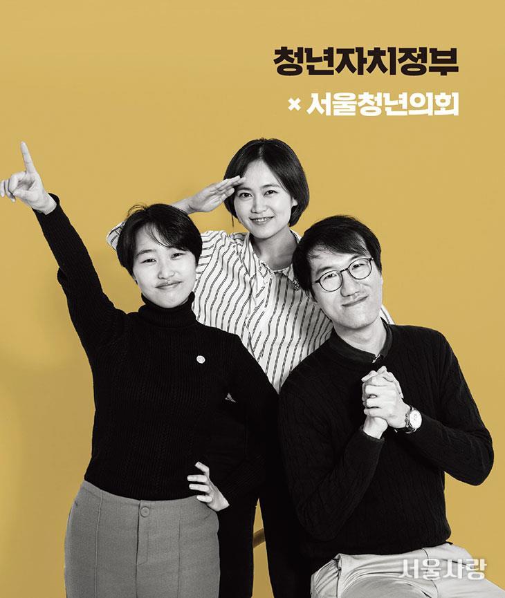 서울청년의회