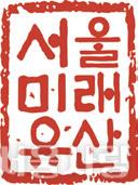 서울미래유산