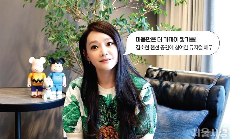 마음만은 더 가까이 닿기를! 김소현 랜선 공연에 참여한 뮤지컬 배우