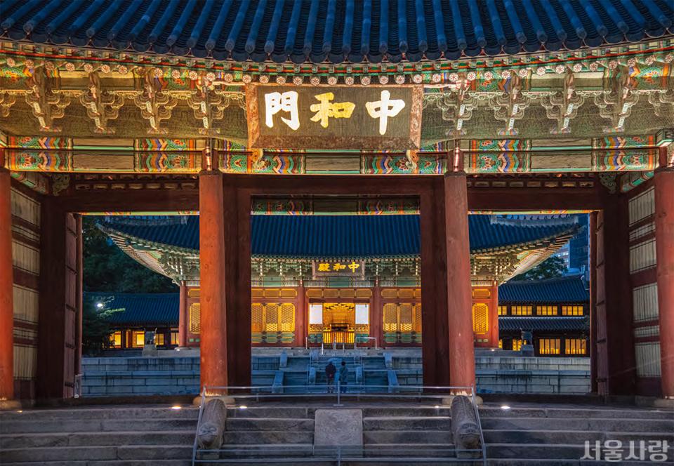 야간 조명 빛으로 채워진 중화문 안으로 보이는 덕수궁 중명전.
