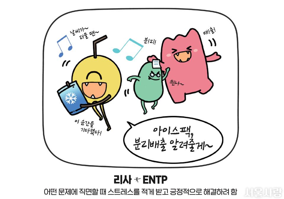 리사*ENTP - 어떤 문제에 직면할 때 스트레스를 적게 받고 긍정적으로 해결하려 함