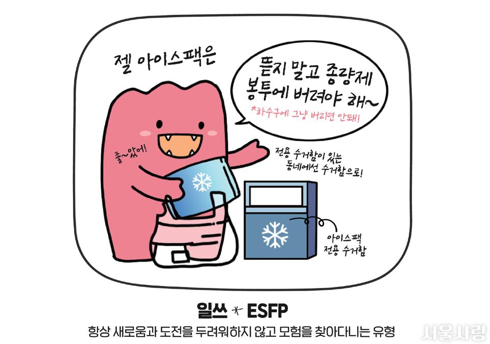 일쓰*ESFP - 항상 새로움과 도전을 두려워하지 않고 모험을 찾아다니는 유형