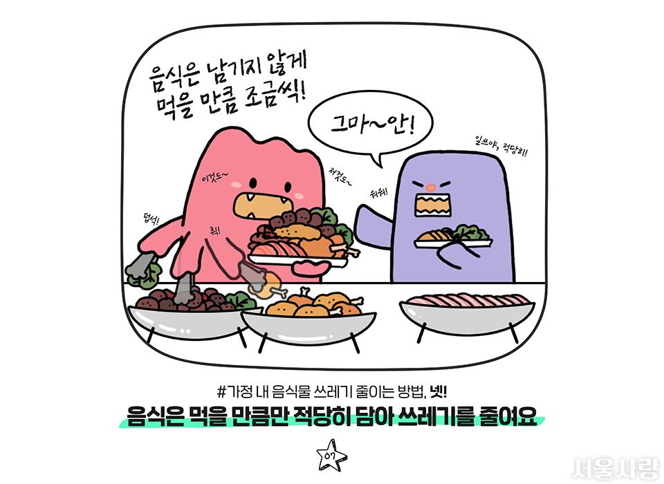 가정 내 음식물 쓰레기를 줄이는 방법, 넷! 음식은 먹을 만큼만 적당히 담아 쓰레기를 줄여요