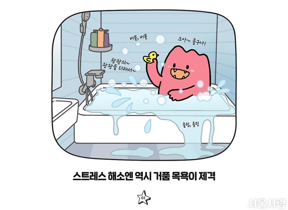 스트레스 해소엔 역시 거품 목욕이 제격