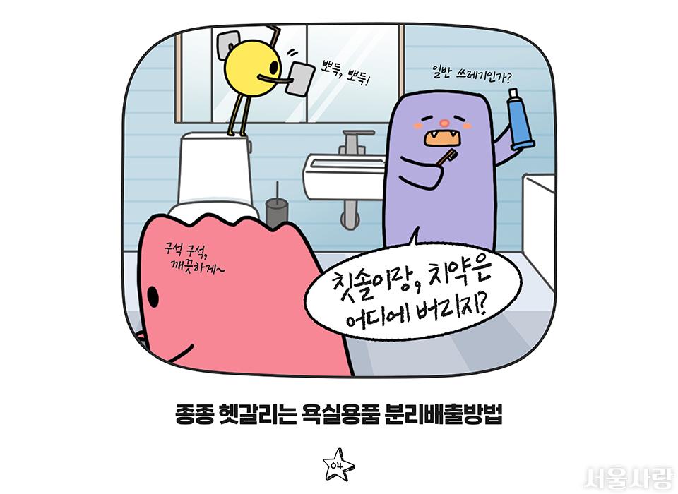 종종 헷갈리는 욕실용품 분리배출방법